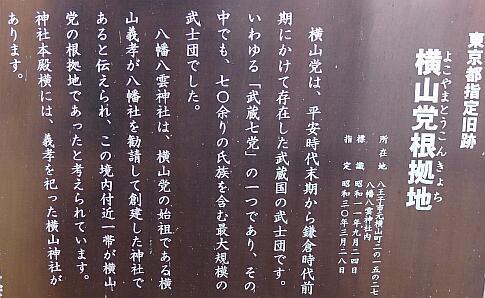 八幡八雲神社 横山党根拠地.jpg