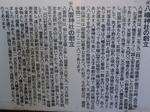 八幡八雲神社3.jpg