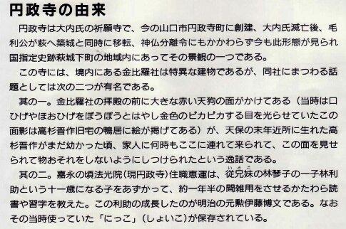 円政寺 解説.jpg