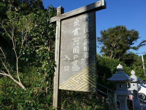 出雲阿国の墓.jpg