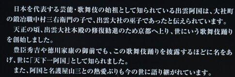 出雲阿国の墓2.jpg