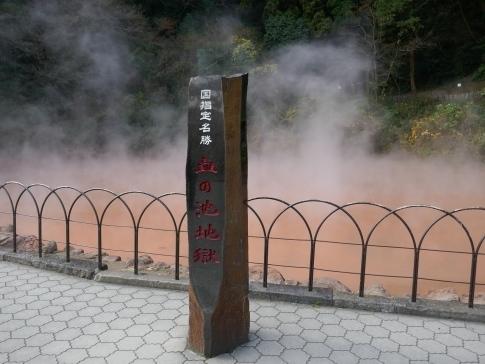 別府地獄2.jpg