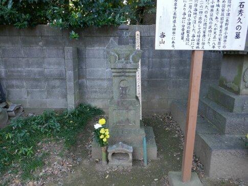 勝願寺 仙石秀久の墓.jpg