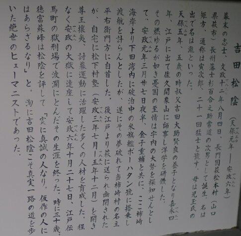 吉田松陰像 説明.jpg