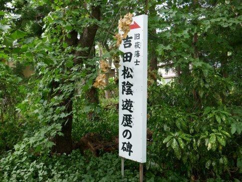 吉田松陰遊歴の碑2.jpg