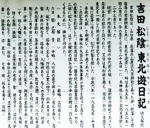吉田松陰遊歴の碑3.jpg