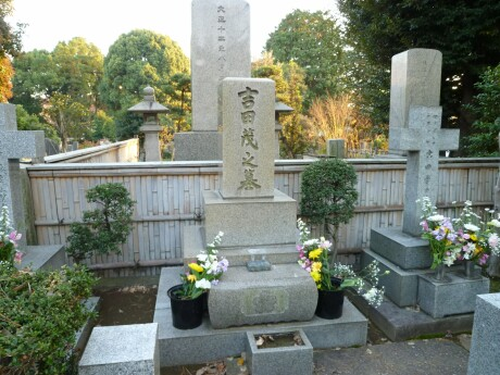 吉田茂の墓.jpg
