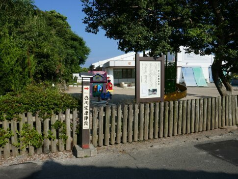 名護屋 徳川家康の陣跡.jpg