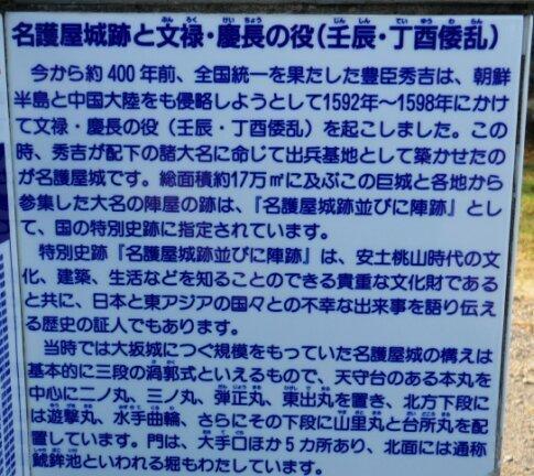 名護屋城2.jpg