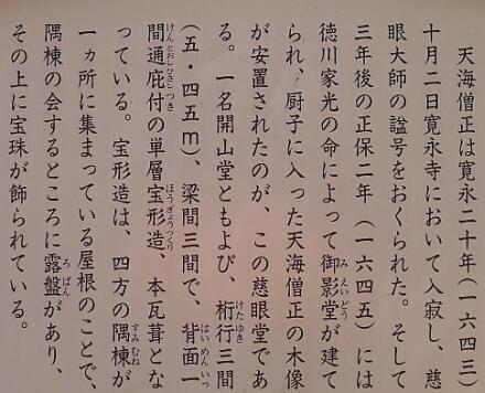 喜多院 慈眼堂2.jpg