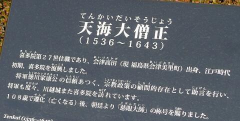 喜多院2015 天海僧正2.jpg