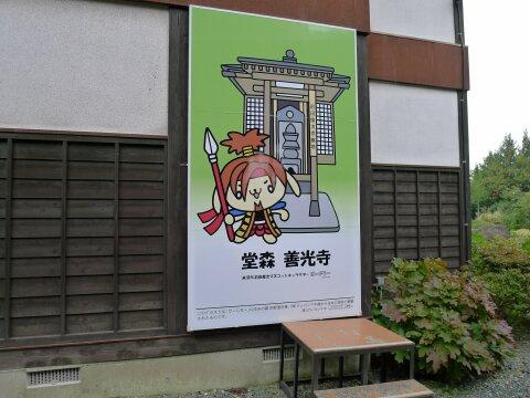 堂森善光寺3.jpg