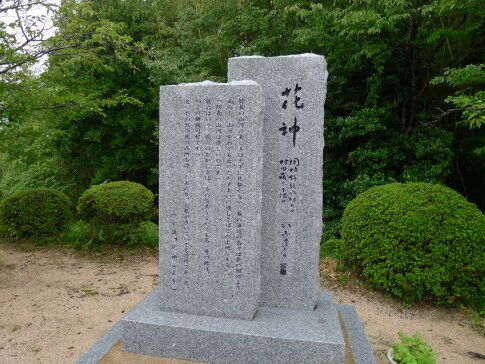 大村神社 花神の碑.jpg