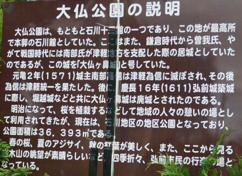 大渕ヶ鼻城6.jpg