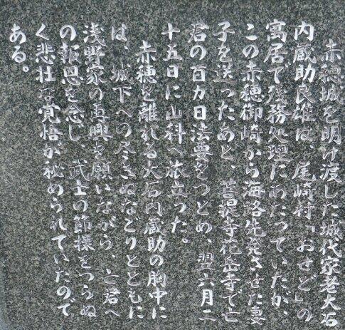 大石内蔵助像3.jpg