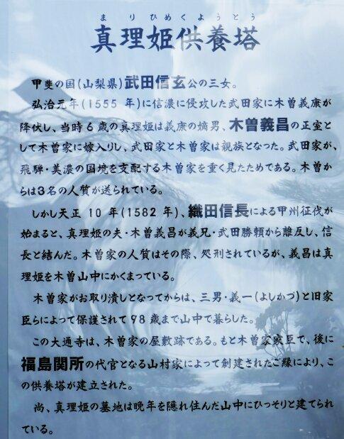 大通寺 真理姫供養塔2.jpg