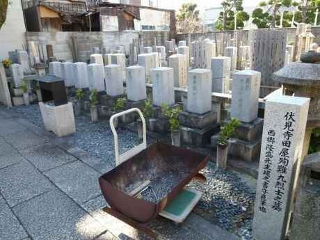 大黒寺 寺田屋事件九烈士の墓.jpg
