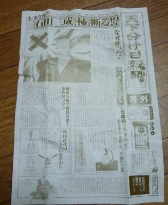 天下分け目新聞(号外).jpg