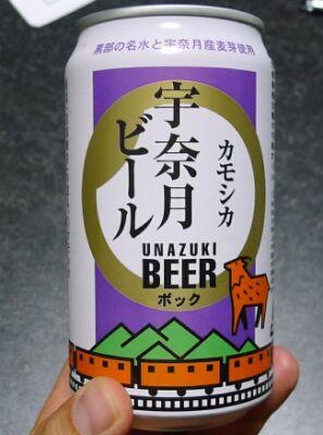 宇奈月ビール.jpg
