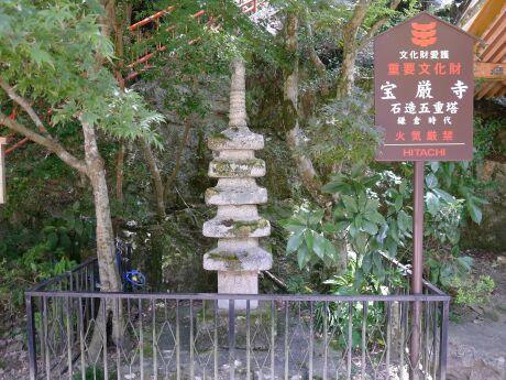 宝厳寺 石造五重塔.jpg