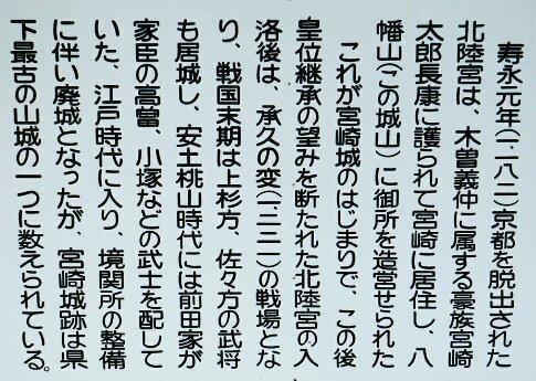 宮崎城址2.jpg