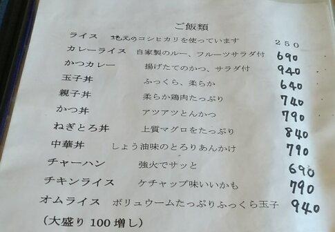 宿場食堂3.jpg