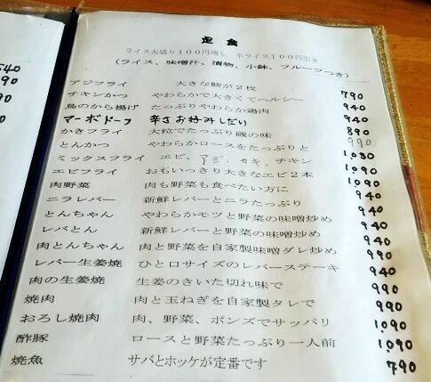 宿場食堂4.jpg