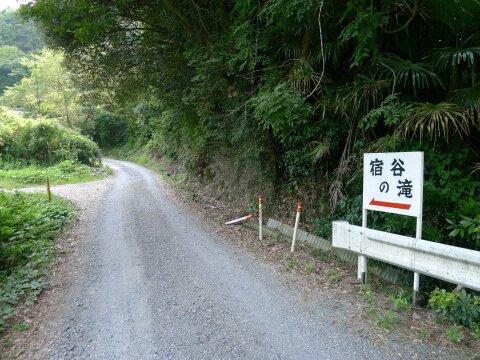 宿谷滝3.jpg