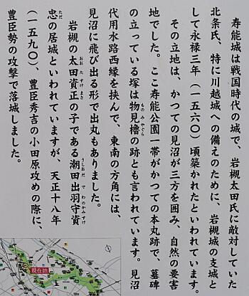 寿能城跡2.jpg