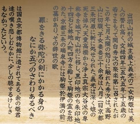 専称寺2駒姫の墓3.jpg