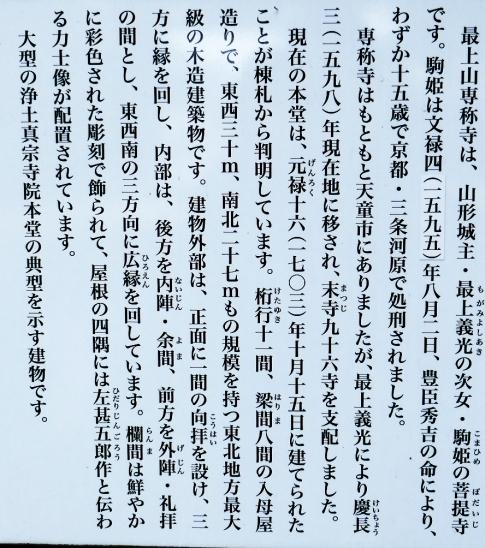 専称寺2駒姫の墓4.jpg
