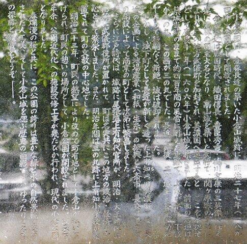 小倉山城 美濃.jpg