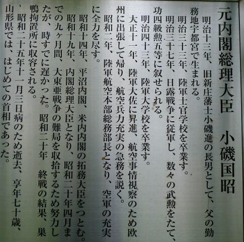 小磯国昭について.jpg