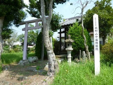 山中藩陣屋跡1.jpg