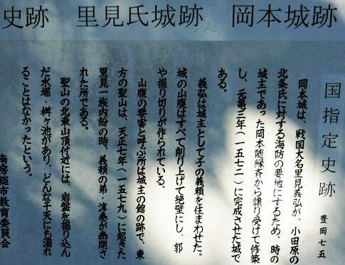 岡本城址4.jpg