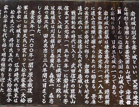 岩村城201808.jpg