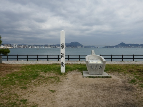 巌流島.jpg