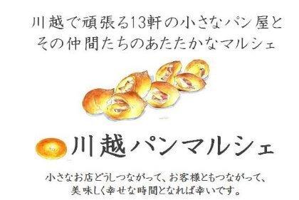 川越パンマルシェ.jpg