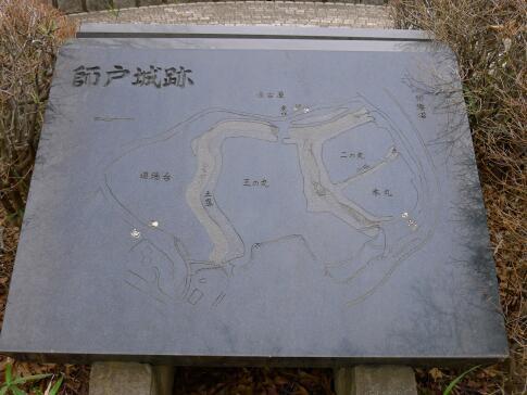 師戸城跡.jpg