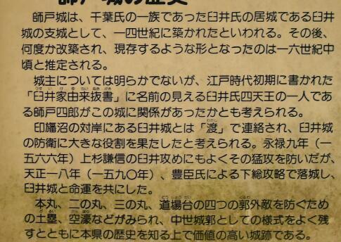 師戸城跡3.jpg