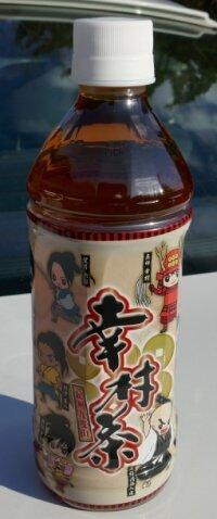幸村茶.jpg