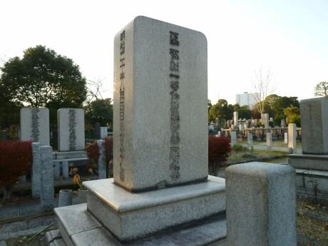 後藤象二郎の墓.jpg