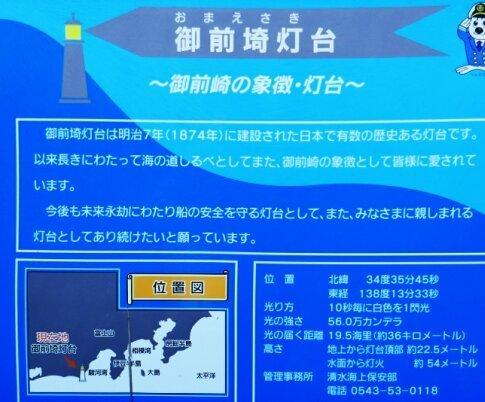 御前崎灯台4.jpg