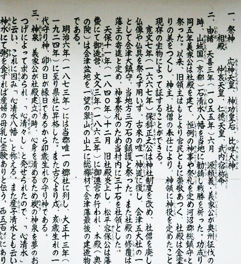 心清水八幡神社2.jpg