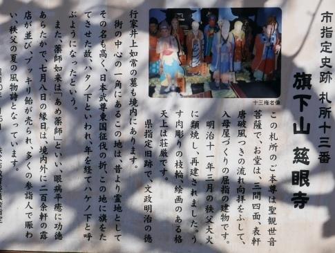 慈眼寺の桜201902.jpg