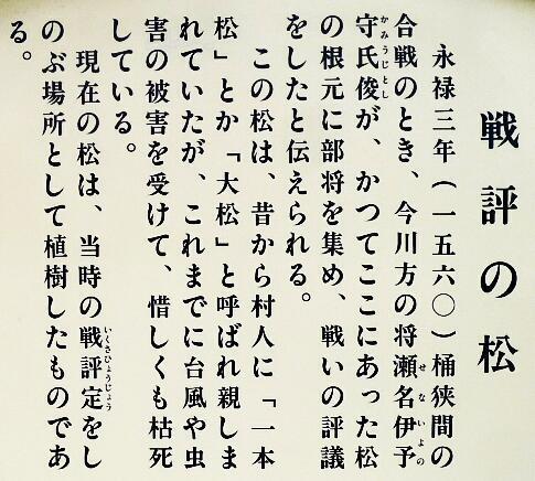 戦評の松3.jpg