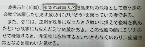 才蔵寺2.jpg