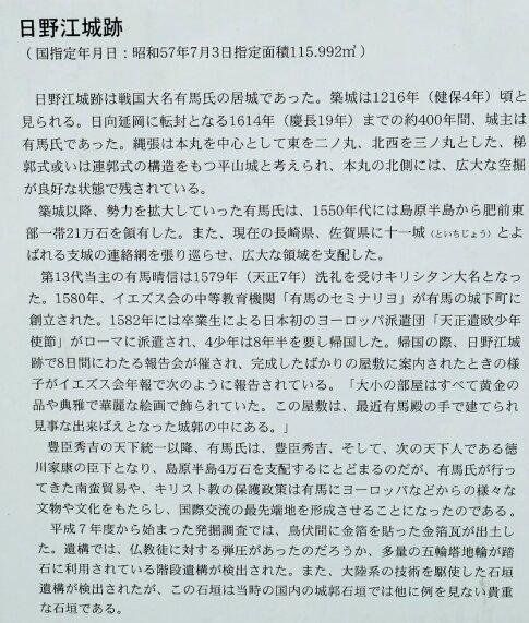 日野江城址9.jpg