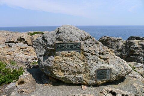 本州最東端の碑.jpg
