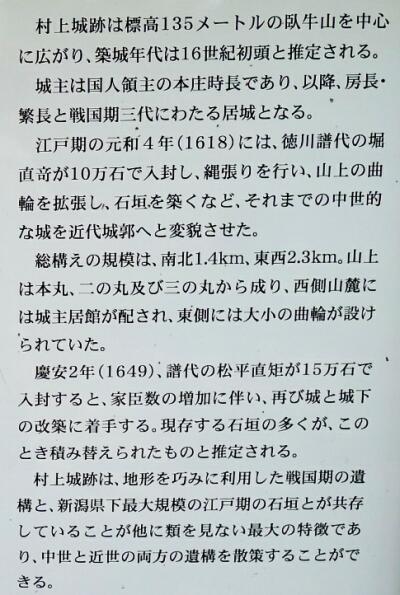 村上城解説.jpg